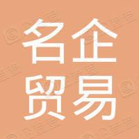 深圳市名企贸易有限公司