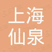 上海仙泉不锈钢水箱制造有限公司