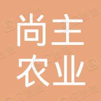 云南尚主农业开发有限公司
