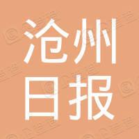 沧州日报社