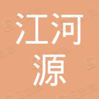 青海江河源投资集团有限公司