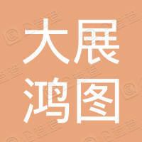 深圳市大展鸿图贸易科技有限公司