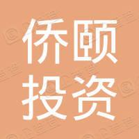 上海侨颐投资管理中心(有限合伙)