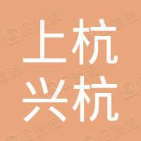 上杭鼎峰兴杭创业投资合伙企业(有限合伙)
