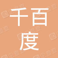 千百度(东莞)管理咨询有限公司