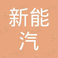 海峡新能(深圳)汽车销售有限公司