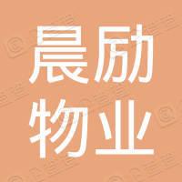 深圳市晨励物业管理有限公司