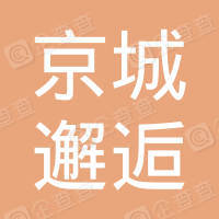 北京京城邂逅信息咨询有限公司
