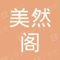 上海美然阁贸易有限公司