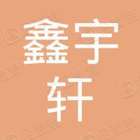 威海鑫宇轩餐饮管理有限公司
