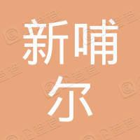 新哺尔生物科技(上海)有限公司