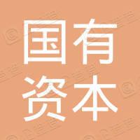 北京市海淀区国有资本运营有限公司