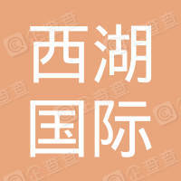 杭州西湖国际旅行社有限公司