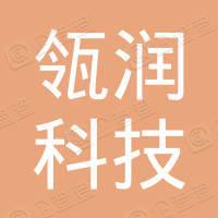深圳市瓴润科技有限公司