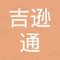 北京吉逊通电子有限公司