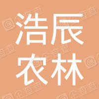 沁源县浩辰农林牧科技有限公司