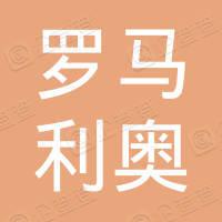 喀喇沁旗罗马利奥瓷砖专卖店