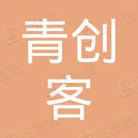 山西青创客企业管理中心(有限合伙)