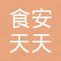 哈尔滨食安天天食品科技有限公司