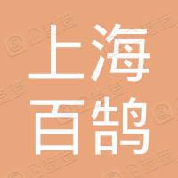上海百鹄国际贸易有限公司