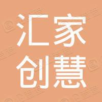 重庆汇家创慧科技发展有限公司