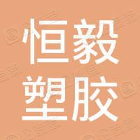 深圳市恒毅塑胶五金有限公司