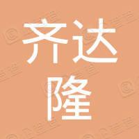 赣州齐达隆电子商务有限公司