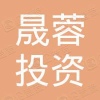 宁波梅山保税港区晟蓉投资有限公司