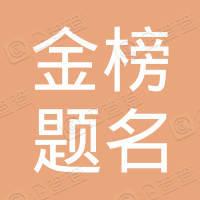 深圳市金榜题名酒业有限公司