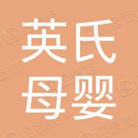 湖南英氏母婴健康管理有限公司