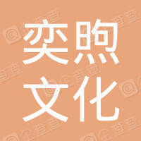 四川奕煦文化传播有限公司
