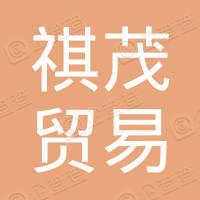 广州祺茂贸易有限公司