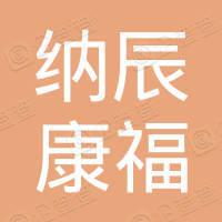 北京纳辰康福投资中心(有限合伙)