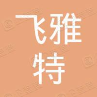 南通飞雅特工贸有限公司