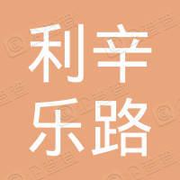 利辛县乐路网络科技有限公司