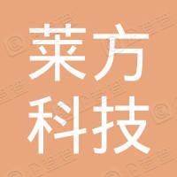 广州莱方科技有限公司