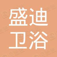 杭州萧山盛迪卫浴有限公司