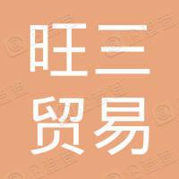 安徽旺三贸易有限公司