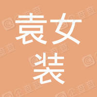 固始县袁中国女装专柜