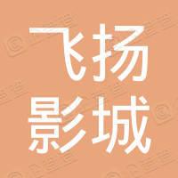 广东西维文化发展有限公司飞扬影城