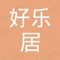 青岛光轩好乐居装饰安装工程有限公司