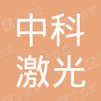 中科激光技术(深圳)有限公司