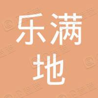 桂林乐满地发展有限公司