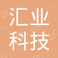深圳市汇业科技有限公司