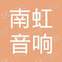 广州市天河区南虹音响家具厂