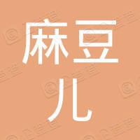 麻豆儿(北京)科技有限公司