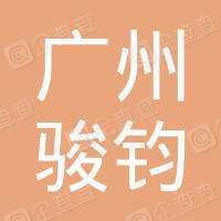 广州骏钧信息科技有限公司