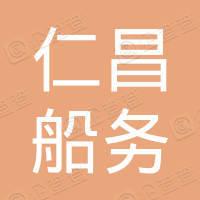 靖江仁昌船务有限公司