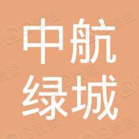 中航绿城置业(深圳)有限公司