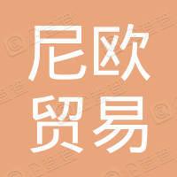 深圳市尼欧贸易有限公司